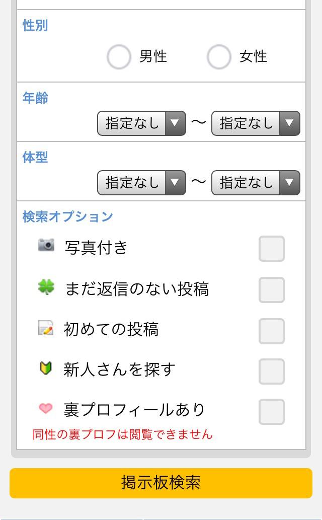 PCMAX登録